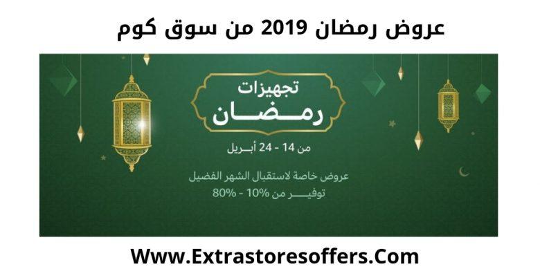 عروض رمضان 2019 سوق كوم