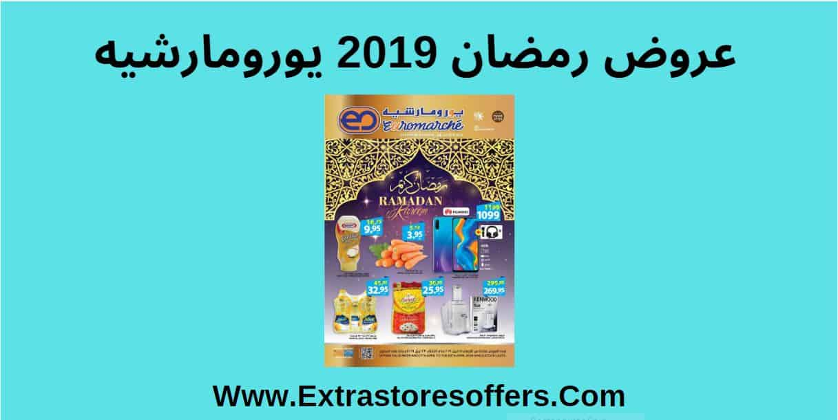 تخفيضات رمضان 2019 يورومارشيه