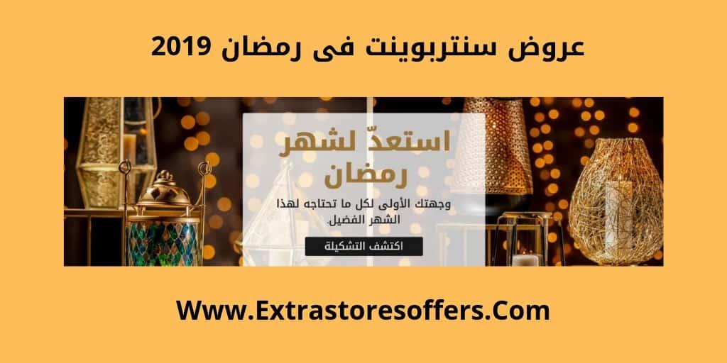 عروض رمضان 2019 سنتربوينت