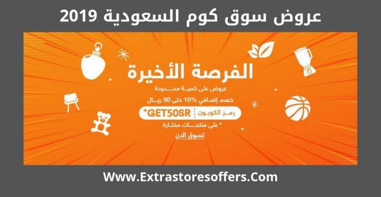 9988627ee كوبون خصم سوق كوم 2019 خصومات تصل ل80% متاجر التسوق - extrastoresoffers