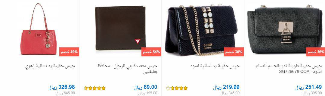 0ccb22027a909 عروض سوق كوم رمضان 2019 حقائب متاجر التسوق - extrastoresoffers
