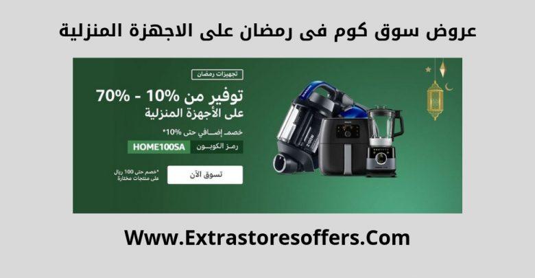 c3b45397b3bbd عروض سوق كوم رمضان 2019 اجهزة منزلية متاجر التسوق - extrastoresoffers