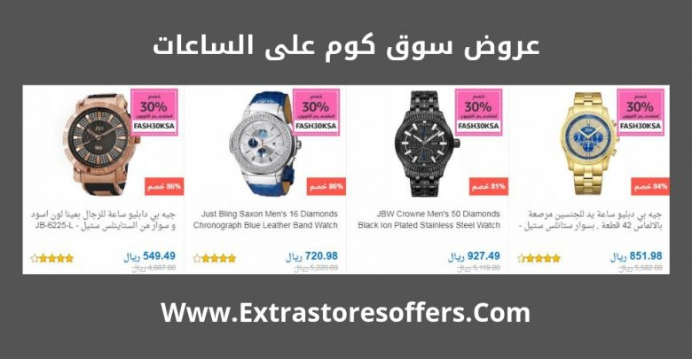 97902f0eb souq ksa watches خصومات تصل الى 63% متاجر التسوق - extrastoresoffers