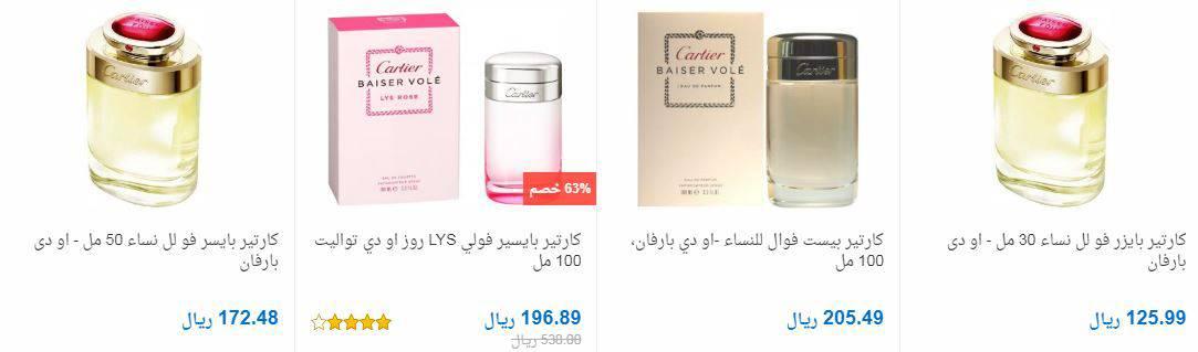931190db4 عروض سوق كوم فى رمضان 2019 عطور متاجر التسوق - extrastoresoffers