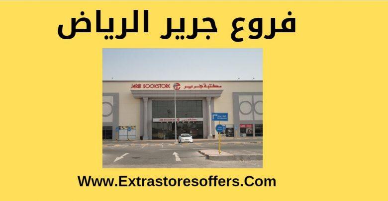 فروع جرير الرياض العناوين وارقام الاتصال مكتبة جرير Extrastoresoffers