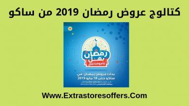 Photo of كتالوج عروض رمضان 2019 من ساكو