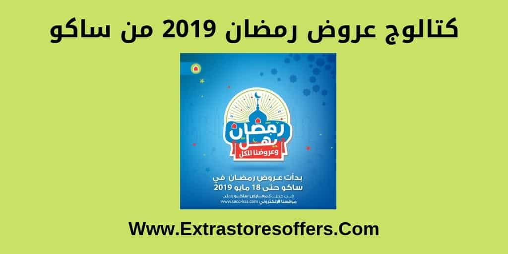 تخفيضات رمضان 2019 ساكو