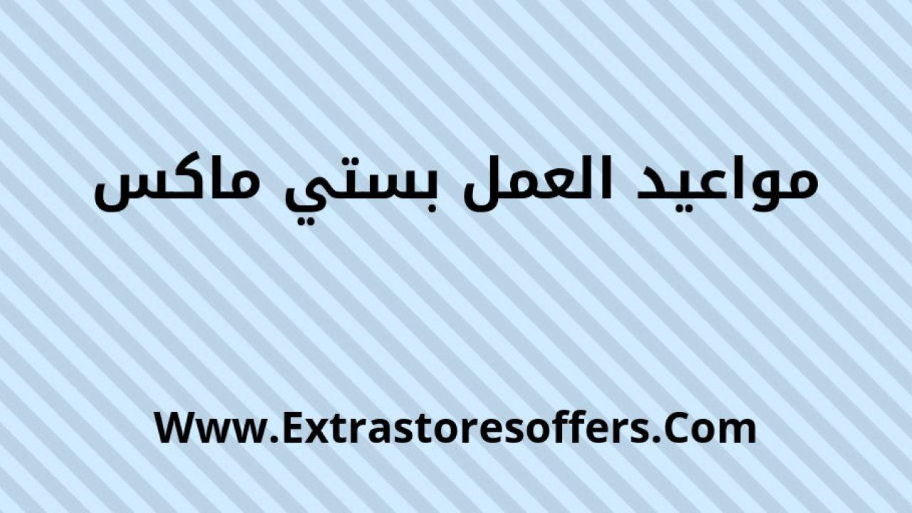 مواعيد العمل بستي ماكس العناوين وارقام التواصل المدونة Extrastoresoffers
