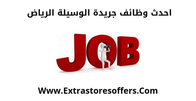 وظائف الرياض للمقيمين بجريدة الوسيلة
