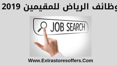 وظائف الرياض للمقيمين 2019