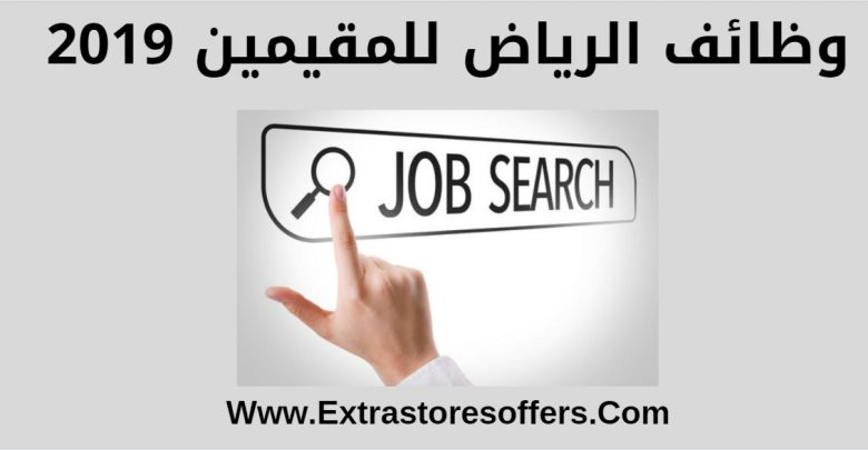 وظائف الرياض للمقيمين 2019 وللسعوديين فى تخصصات متنوعة وظائف السعودية Extrastoresoffers