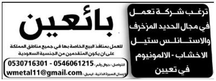 وظائف الوسيله الرياض اليوم للسعوديين بائعين
