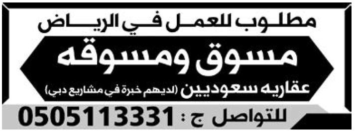 وظائف الوسيله الرياض اليوم مسوق ومسوقة