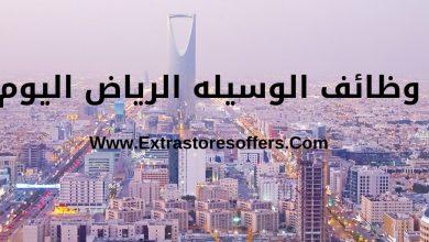 Photo of وظائف الوسيله الرياض اليوم للمقيمين والسعوديين