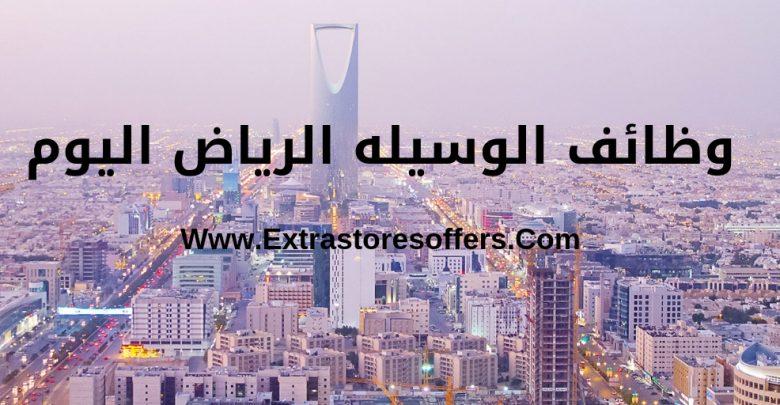 وظائف الوسيله الرياض اليوم