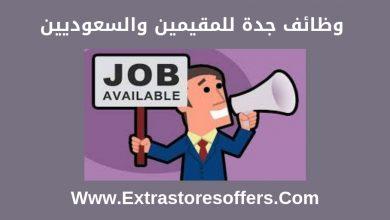 وظائف جدة للمقيمين 2019