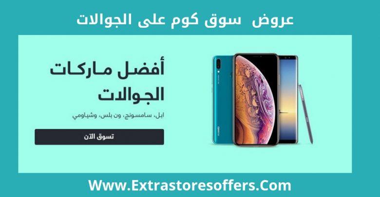 c5b26f9dd souq ksa mobile price خصومات تصل الى 40%. أسعار الجوالات ...
