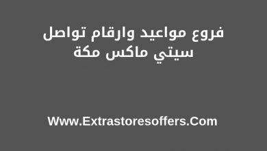 citymax makkah