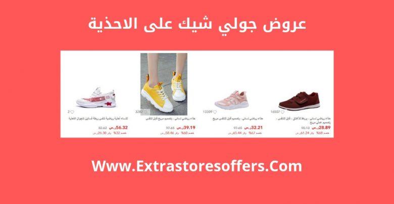 8a9d8b712652d jollychic shoes خصومات تصل الى 60% متاجر التسوق - extrastoresoffers