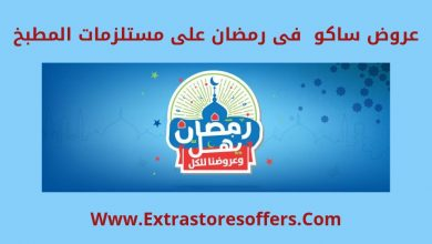 Photo of saco catalogرمضان مستلزمات المطبخ