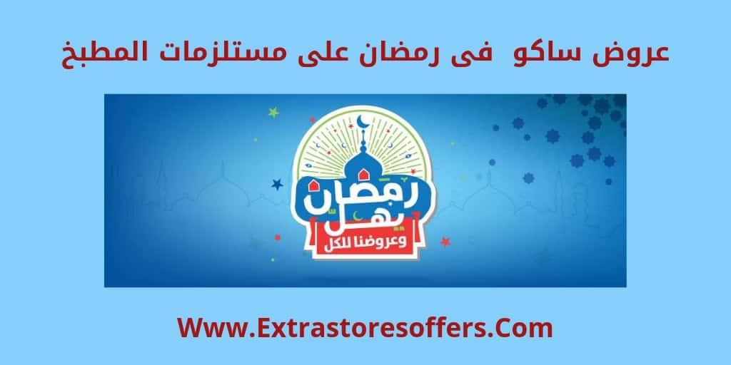saco catalog رمضان مستلزمات المطبخ