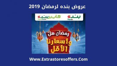 عروض بنده رمضان 2019