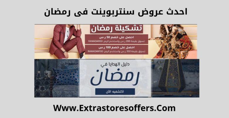 bcad14d9d عروض سنتربوينت فى رمضان خصومات تصل ل50% سنتربوينت - extrastoresoffers