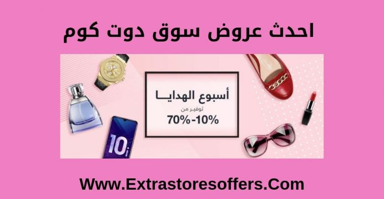 9fa95c97e عروض سوق دوت كوم خصومات حتى 70% متاجر التسوق - extrastoresoffers