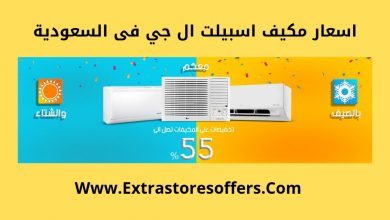 Photo of اسعار مكيفات سبليت ال جى خصومات ل50%