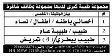 اعلانات الرياض لليوم مجموعة طبية
