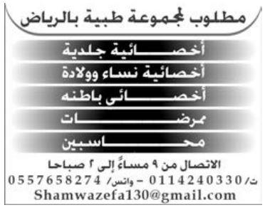 وظائف لمجموعة طبية فى الرياض