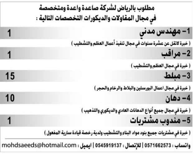اعلانات الرياض لليوم للنساء والرجال فى شركة مقاولات كبري