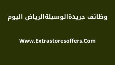 اعلانات الرياض لليوم