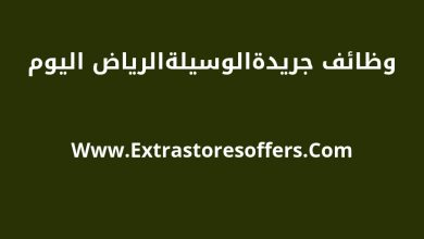 Photo of اعلانات الرياض لليوم للمقمين والسعوديين