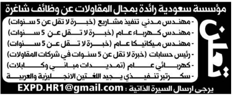 اعلانات الوسيلة الرياض 2019 لشركة مقاولات