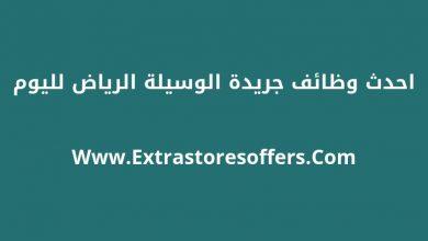 اعلانات الوسيلة الرياض 2019