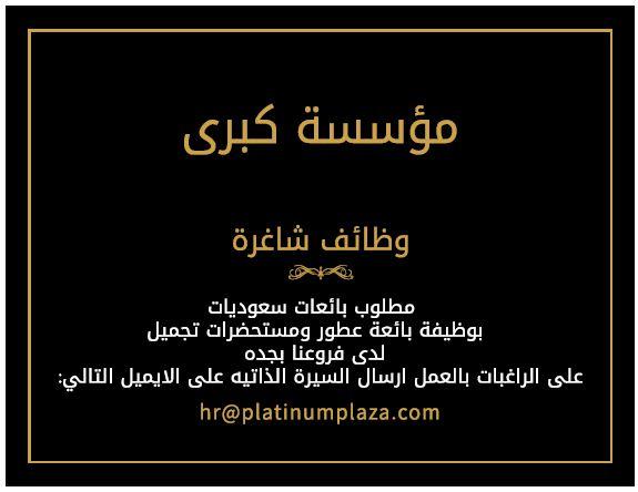 مطلوب بائعات سعوديات فى جدة