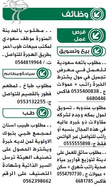 اعلانات جدة لليوم للمقمين والسعودين