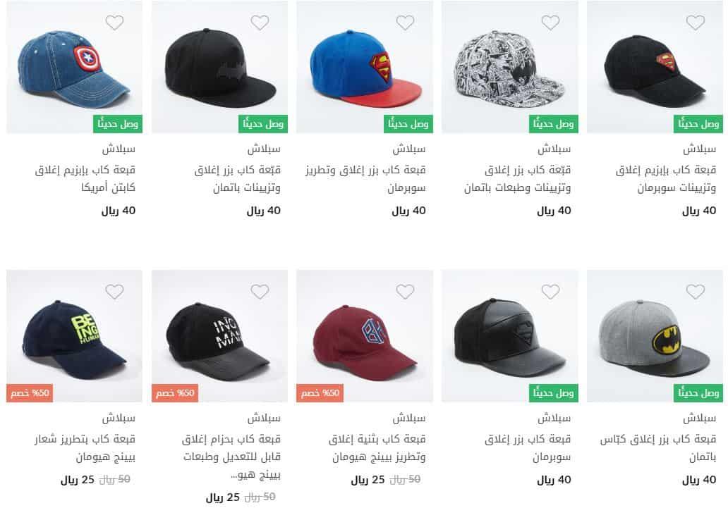 قبعات سنتربوينت