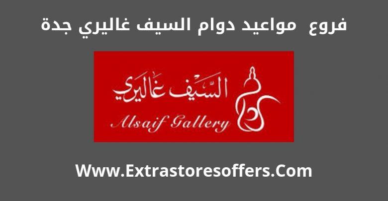 السيف غاليري جدة الفروع ومواعيد الدوام وارقام التواصل المدونة Extrastoresoffers