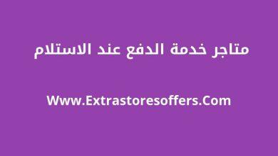 8228bea6f مواقع تسوق صينية الدفع عند الاستلام - extrastoresoffers