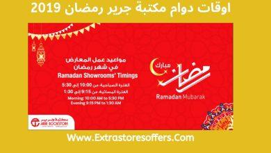 رتب ضوء مالح Ramadan Timings ساعات عمل رمضان Loudounhorseassociation Org