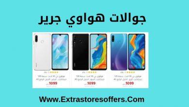 Photo of جوالات هواوي جرير الاسعار والمواصفات