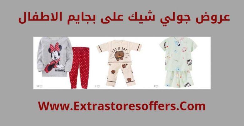 7ee1f28c12bd2 جولي شيك بجايم اطفال خصومات تصل الى 77% متاجر التسوق - extrastoresoffers