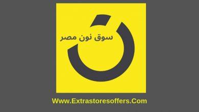 سوق نون مصر