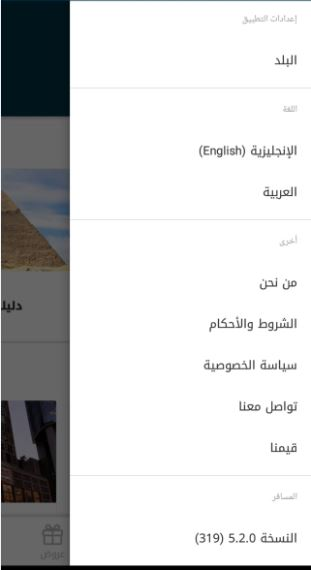 معلومات حول الشاشة الرئيسية للحجز من المسافر