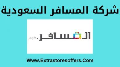 Photo of شركة المسافر السعودية لحجز الطيران والفنادق