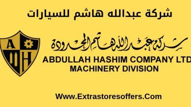 شركة عبدالله هاشم للسيارات