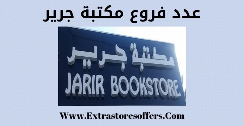 عدد فروع مكتبة جرير