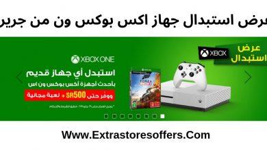 Photo of عروض إستبدال Xbox من جرير 2019